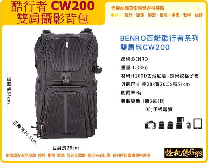 BENRO 百諾 酷行者 CW200 雙肩攝影背包 單眼 DV 相機 攝影背包 鏡頭背包 筆電背包 平版背包 怪機絲