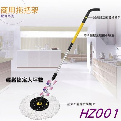 【HZ001】好神拖 L740拖把架 袋裝(附1布) 超長桿身 活動替換手把 手壓脫水 拖把桿 拖把配件 YH-0755