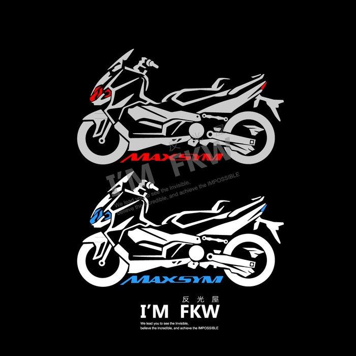 反光屋FKW MAXSYM TL MAXSYMTL 機車車型反光貼紙 SYM車系 防水車貼 車種專屬圖樣 黑紅/銀白藍