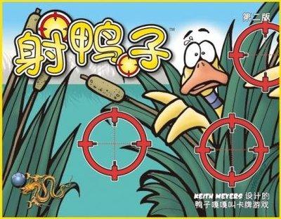 小園丁 桌遊  射鴨子 Sitting Ducks Gallery 簡體中文正版 5Y 7y  12y