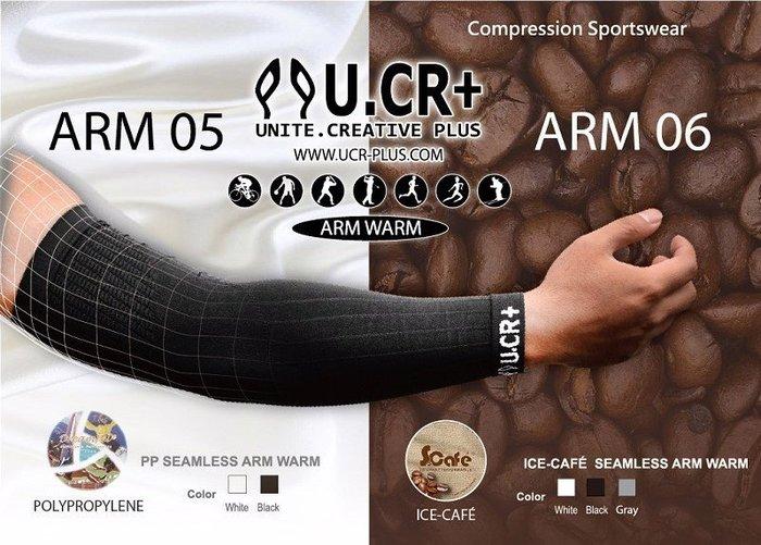 U.CR+ 兩色超輕量無縫袖套 黑、白兩色 PP環保紗 05系列 運動壓力機能袖套 抗UV 喜樂屋戶外團體服製作