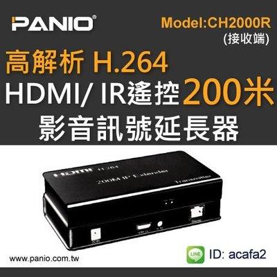 [促銷]HDMI + IR 視訊延長200米畫面延伸器(接收器)《✤PANIO國瑭資訊》CH2000R