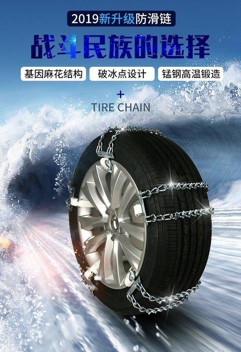 (小號) 2019升級破冰平衡防滑雪鏈/雪鍊/防滑鏈/絞盤/拖車繩/猛鋼材質/雪鏈