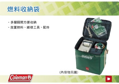   MyRack   Coleman 燃料收納袋 收納袋 攜行袋 裝備袋 維修工具袋 CM-6460J