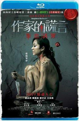 【藍光電影】作家的謊言筆忠誘罪 / DECEPTION OF THE NOVELIST(2018)