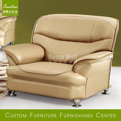 HOME MALL~馬蒂斯皮面沙發1人椅 $3500 (高雄市區免運費)7H