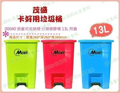 ◎超級 ◎茂盛 00040 卡 垃圾桶 腳踏式垃圾桶 資源回收桶 掀蓋式收納桶 分類塑膠桶 13L附蓋(可混批)