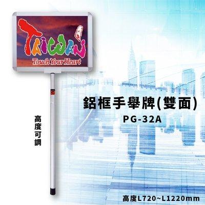 【限時特價】PG-32A 鋁框手舉牌(雙面) 高度可調 文宣 廣告 方向指標 標示 舉標 導遊 領隊牌 旅行社首選
