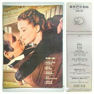 花羨好物~台灣早期老歌本 西洋電影歌曲1 封面為1938年電影(亂世佳人)劇照 66年5月15日長橋出版社初版 一345
