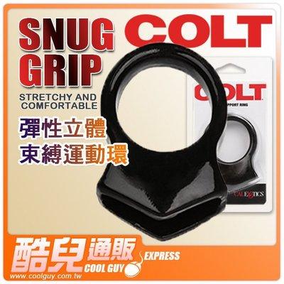 美國 COLT STUDIO 彈性立體束縛運動環 SNUG GRIP COCK RING