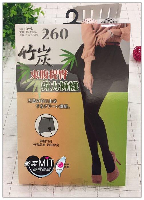 竹炭束腹提臀彈力褲襪 製 不易透膚 黑色 有緊度 修飾腿型 不易破 耐穿 貼身不滑落 不起