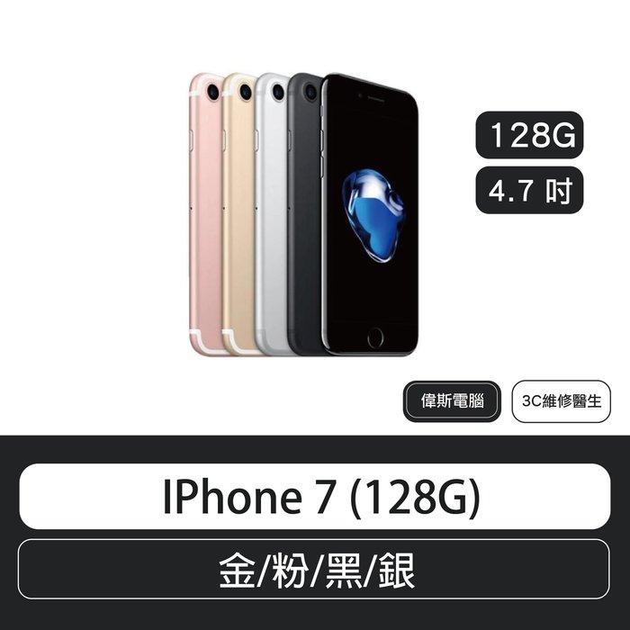 IPhone 7 (128G) 4.7吋  (金/粉/黑/銀)