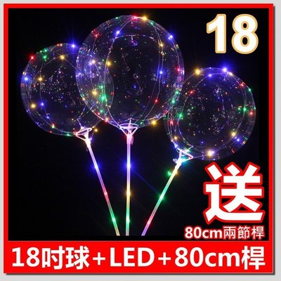 18吋 告白氣球 (送80cm桿)七彩告白氣球超夯led燈光氣球 波波球 婚宴氣球 LED 浪漫發光透明氣球 燈條