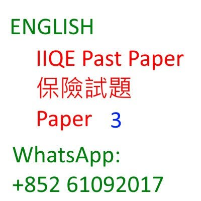 English IIQE Paper 3 Past Paper Pass Paper Question Bank 試題天書 試題 $400 不議價