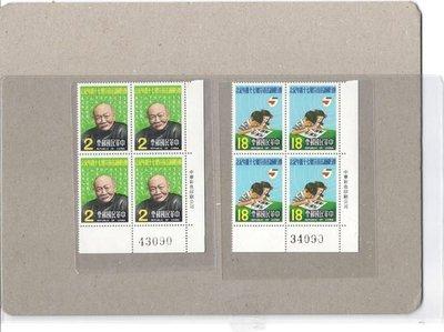 紀193 推行國語注音符號七十週年紀念郵票 同位邊角四方連 上品