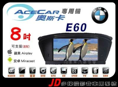 【JD 新北 桃園】ACECAR BMW E60 寶馬 DVD/USB/HD數位/導航/藍芽/方控 8吋觸控螢幕專用主機