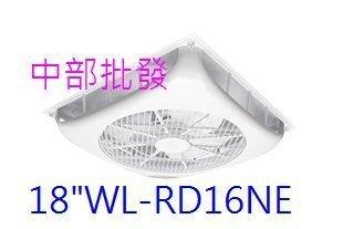 「工廠直營」WL-RD16NE18吋 吸頂式風扇 輕鋼架電風扇 輕鋼架節能扇 DC變頻循環扇 崁入式電風扇  空調循環扇