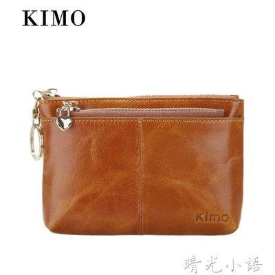 KIMO 牛皮零錢包硬幣包女 小錢包 短款學生拉鏈手包拿鑰匙包