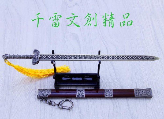 從前有座靈劍山 王陸坤山劍 22cm(長劍配大劍架.此款贈送市價100元的大刀劍架)