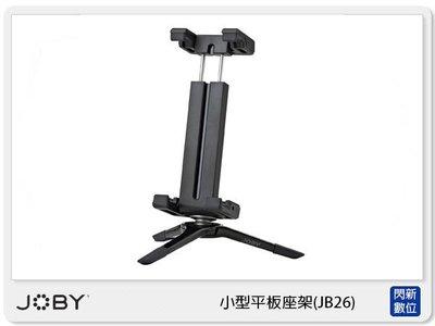 閃新☆JOBY GripTight Micro Stand Smaller Tablet 小型平板座架 公司貨 JB26