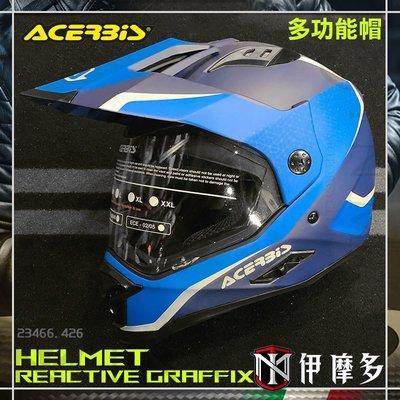 伊摩多※義大利 ACERBIS Reactive Graffix 越野帽 鳥帽林道 滑胎 多功能 全罩安全帽。藍藍426