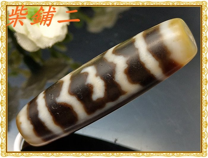 【柴鋪二館】西藏至純至真老天珠 吉祥如意天珠   至純老天珠(18-2G-27)(單品實拍)