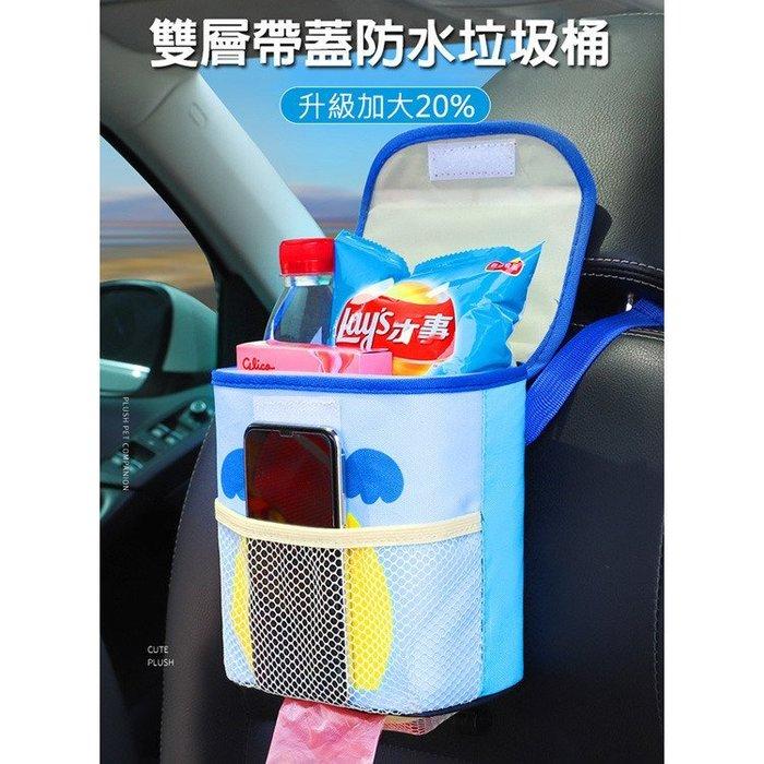 現貨供應 卡通造型車用垃圾桶 收納盒 可掛式置物盒 汽車椅背收納袋 懸掛式收納儲物盒