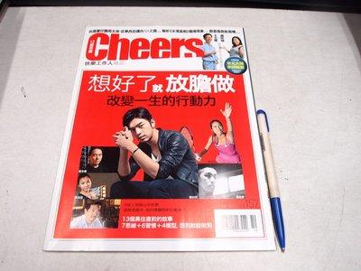 【懶得出門二手書】《Cheers 快樂工作人雜誌157》想好了就放膽做改變一生的行動力│七成新(B26D15)