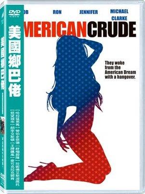 [DVD] - 美國鄉巴佬 American Crude ( 得利正版 )