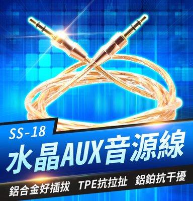 【傻瓜批發】(SS-18) 水晶AUX音源線 3.5mm公對公 Beats喇叭線延長線耳機線 汽車音響連接線 板橋現貨