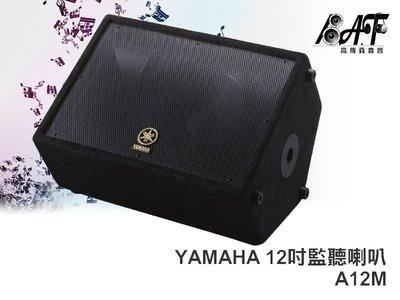 高傳真音響【YAMAHA A12M】 12吋專業喇叭 舞台監聽.活動表演.校園.禮堂