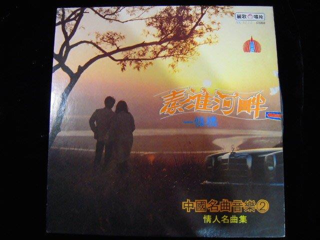 ※布箱子※黑膠唱片LP(LP212)~ 中國名曲音樂2【秦淮河畔】