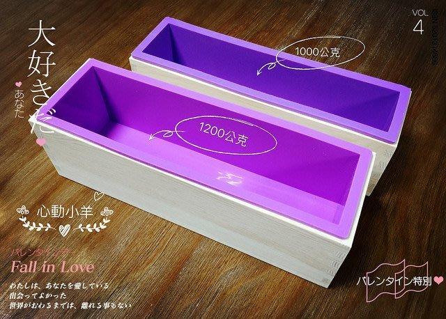 心動小羊^^超大容量出皂1200克二合一 杉木框+矽膠土司模、吐司模具 長方形手工皂模