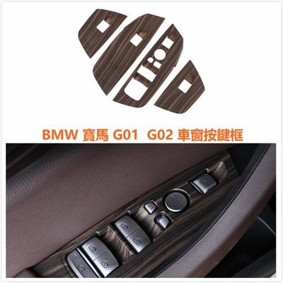 BMW 寶馬 G01 G02 木紋 車窗 按鍵 裝飾框 面板 開關 窗 飾條 拉手 內裝 貼片 X3 X4