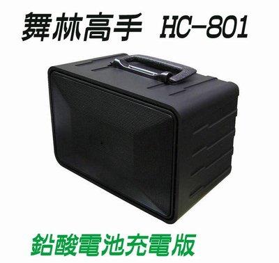 【免運費】舞林高手 音箱 HC-801 鉛酸電充電版 擴音機 跳舞機