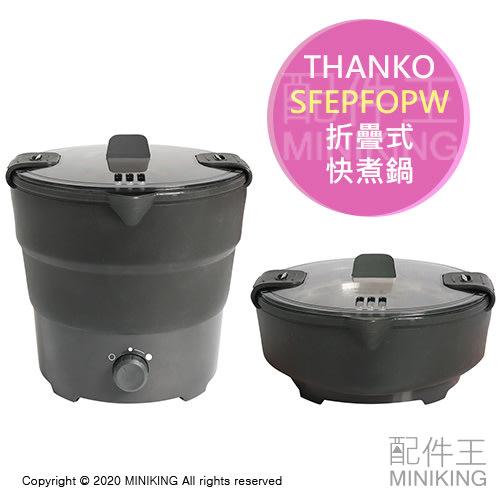 日本代購 空運 THANKO SFEPFOPW 折疊式 快煮鍋 1L 2段火力 附蒸盤 國際電壓 旅行 露營