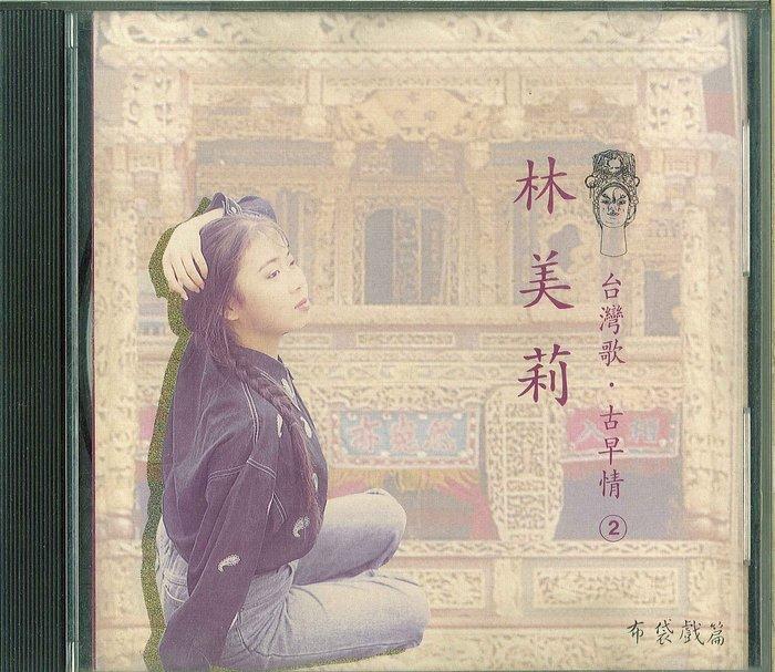 台語女歌手 嫁妝 原唱林美莉 台灣歌 古早情2 布袋戲篇 無IFPI 有歌詞 保存良好