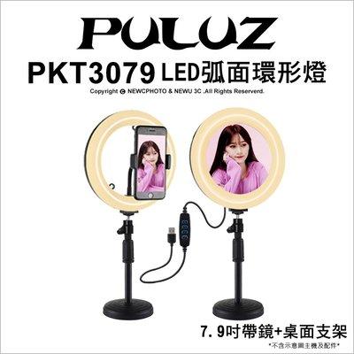 【薪創光華】胖牛PKT3079 LED弧面環形補光燈7.9吋 鏡面 附桌面支架 直播 補光 高顯色燈