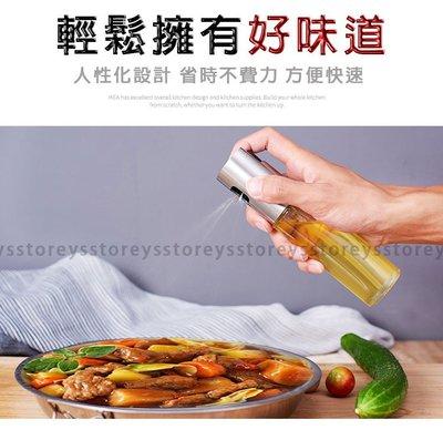 噴油壺噴油瓶 燒烤噴霧醋瓶 玻璃油食用廚房噴霧器 油罐