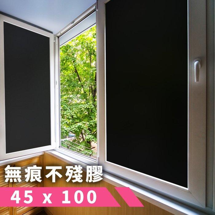 【TRENY直營】黑色不透光玻璃靜電貼膜 全霧面玻璃靜電貼膜 45x100CM 窗貼 隔熱 隱私