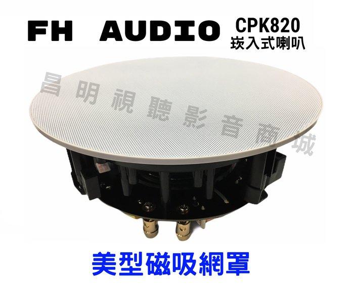 【昌明視聽】FH audio CPK820 崁頂式 崁入式 2音路設計 圓形喇叭 美形無邊框磁網罩 功夫龍編織網單體