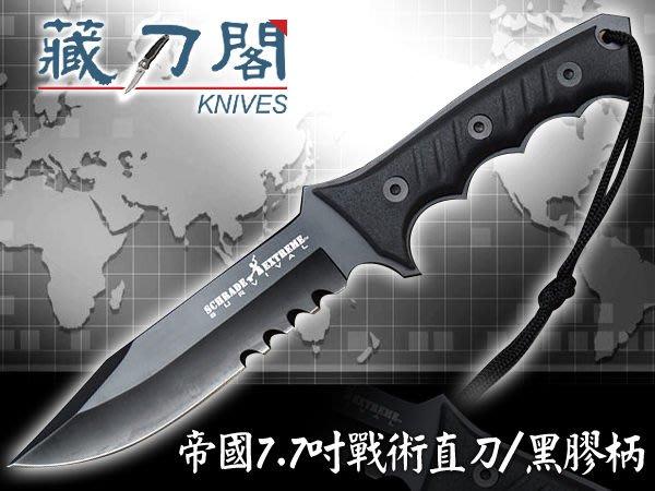 《藏刀閣》帝國7.7吋戰術直刀/黑膠柄