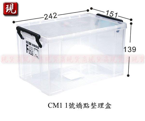 【現貨商】(滿千免運/非偏遠/山區{1件內})聯府CM1 1號嬌點整理盒(白色)/收納箱/玩具箱/置物箱