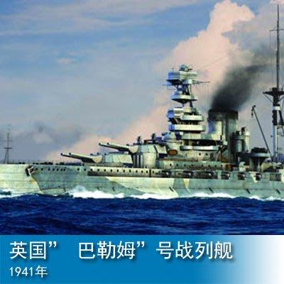 """小號手 1/700 英國"""" 巴勒姆""""號戰列艦1941年 05798"""