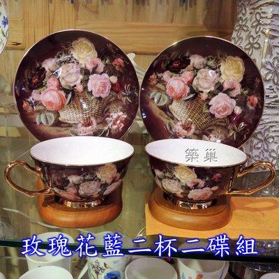 *玫瑰花藍二杯二碟組咖啡杯/茶杯*築巢 傢飾(傢俱/家具)窗簾 精品 禮品*下標前請先詢問是否有現貨。