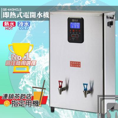 原廠保固附發票~偉志牌 即熱式電開水機 GE-440HCLS (冷熱 檯掛兩用) 商用飲水機 電熱水機 飲水機 開飲機