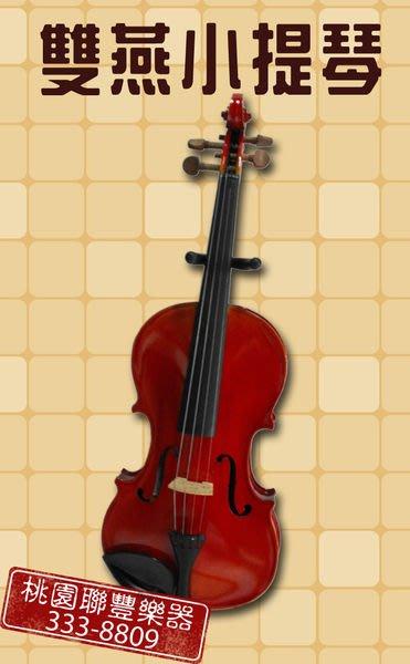 《∮聯豐樂器∮》 雙燕 小提琴 (二手) 低價出售中 歡迎詢問《桃園現貨》