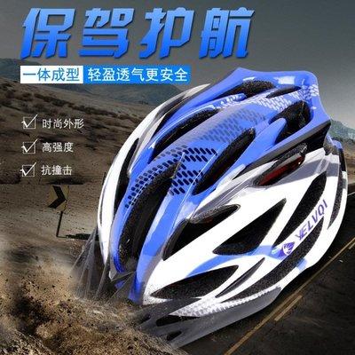 騎行頭盔一體成型自行車頭盔山地車頭盔男女頭盔輕安全帽騎行裝備