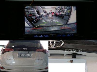 【日耳曼 汽車精品】RAV4 專用 高階倒車攝影顯影鏡頭  防水高畫質 倒車鏡頭