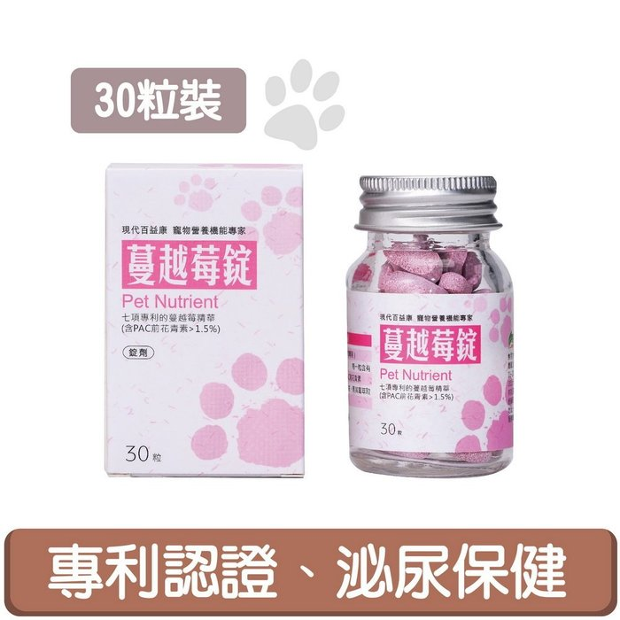 【蔓越莓錠】(30粒)☆現代百益康☆寵界唯一、七項專利,替毛孩的膀胱泌尿系統健康把關